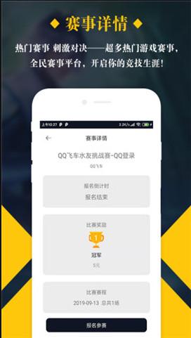 全民电竞app1.0.0截图1