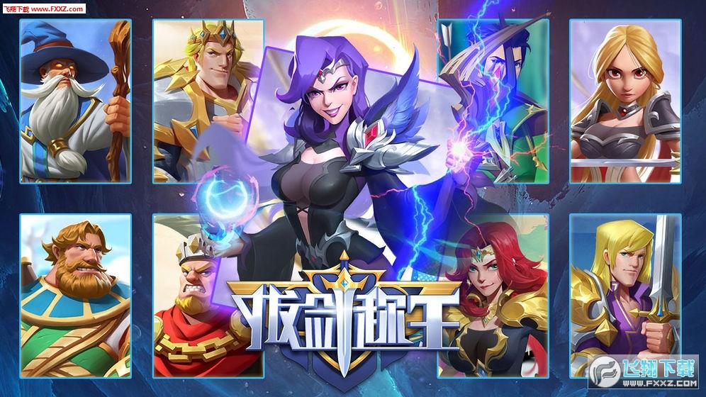 拔剑称王游戏v2.0.2截图0