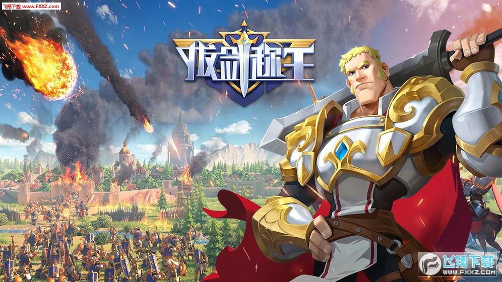 拔剑称王游戏v2.0.2截图2