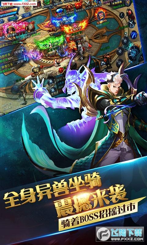 魔灵兵团热血御龙星耀版v1.0.0截图2