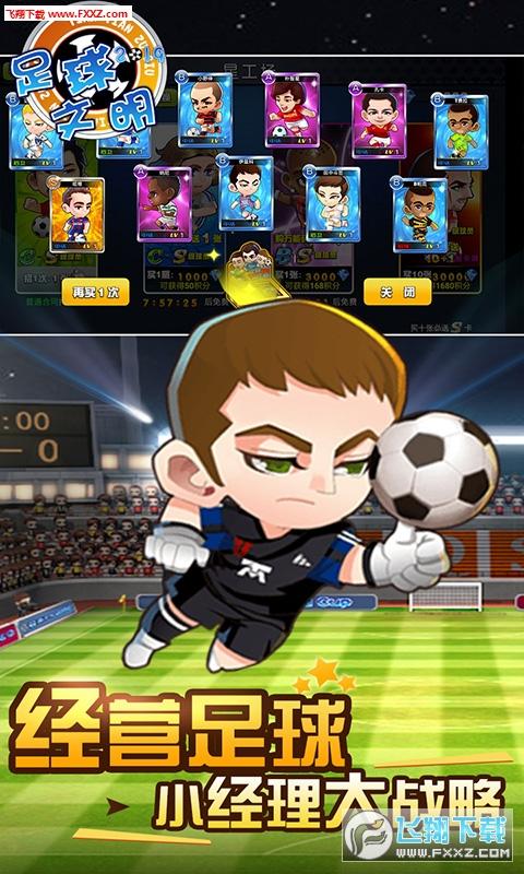 足球文明无限钻石版1.2.0截图2