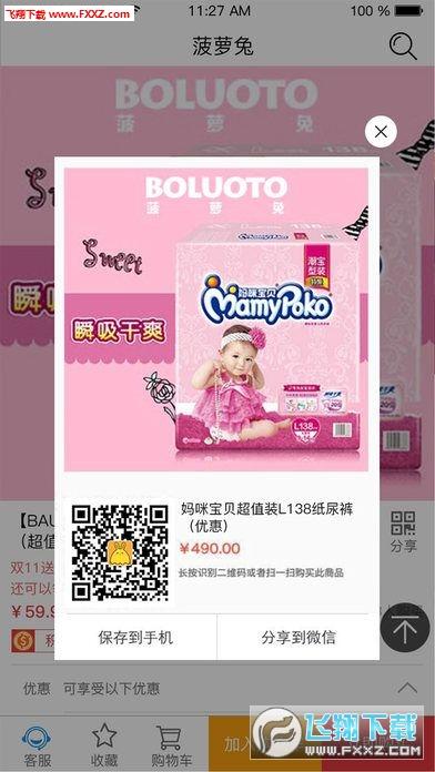 菠萝兔app官网版1.0.0截图2