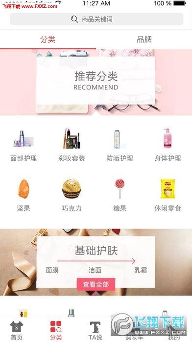 菠萝兔app官网版1.0.0截图0