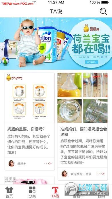 菠萝兔app官网版1.0.0截图1