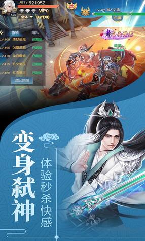 剑舞龙城手游1.59.1截图1