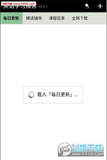 英语学习播客4.0.1截图2
