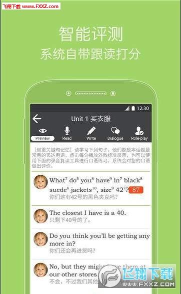 流利英语翻译官1.0.0截图2