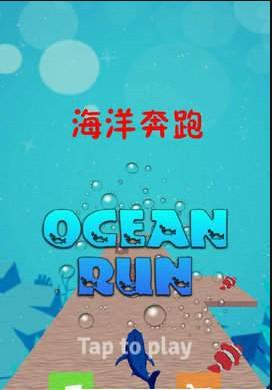 海洋奔跑1.01截图1