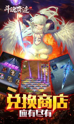 斗魂奇迹1.03h超V版0.0.5截图1