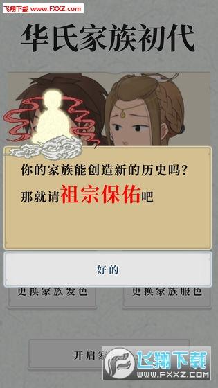 祖宗保佑安卓版v1.0截图0