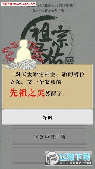 祖宗保佑安卓版v1.0截图3