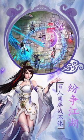 江湖手游果盘版1.0.2截图2