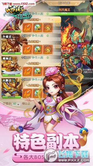 西游修仙传h5手游v1.0.0截图1