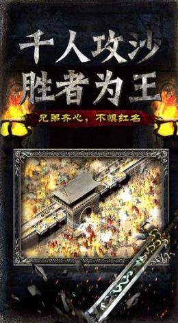 烈火屠龙BT版1.0截图1