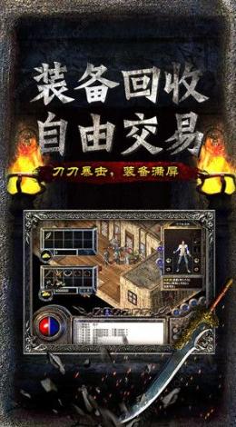 烈火屠龙BT版1.0截图2