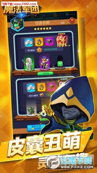 魔法军团游戏1.0截图0