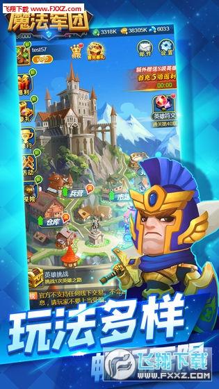 魔法军团游戏1.0截图1