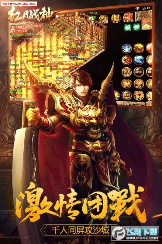 红月战神安卓版1.0.6000截图2