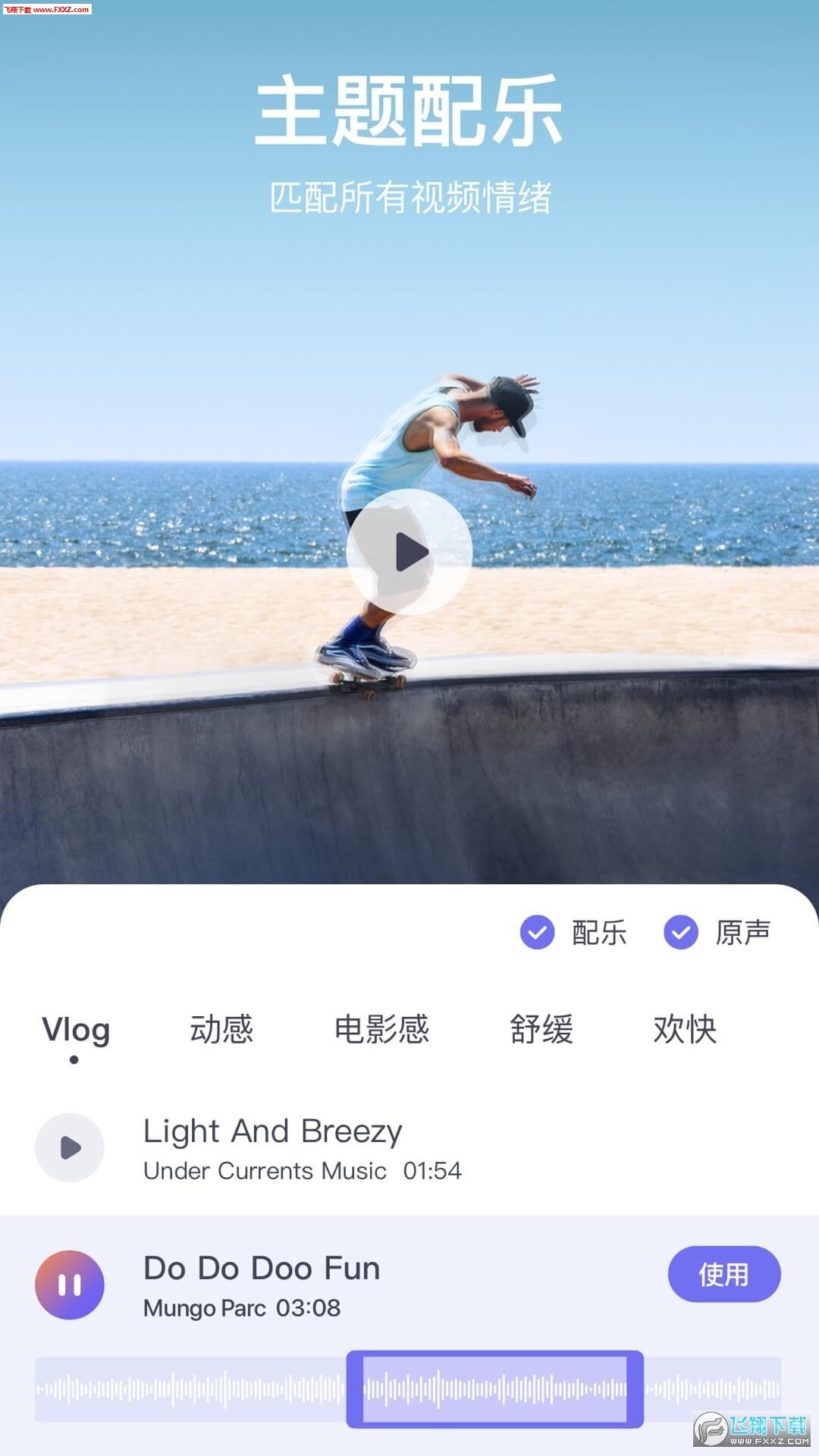 剪萌app安卓版3.0.051截图0