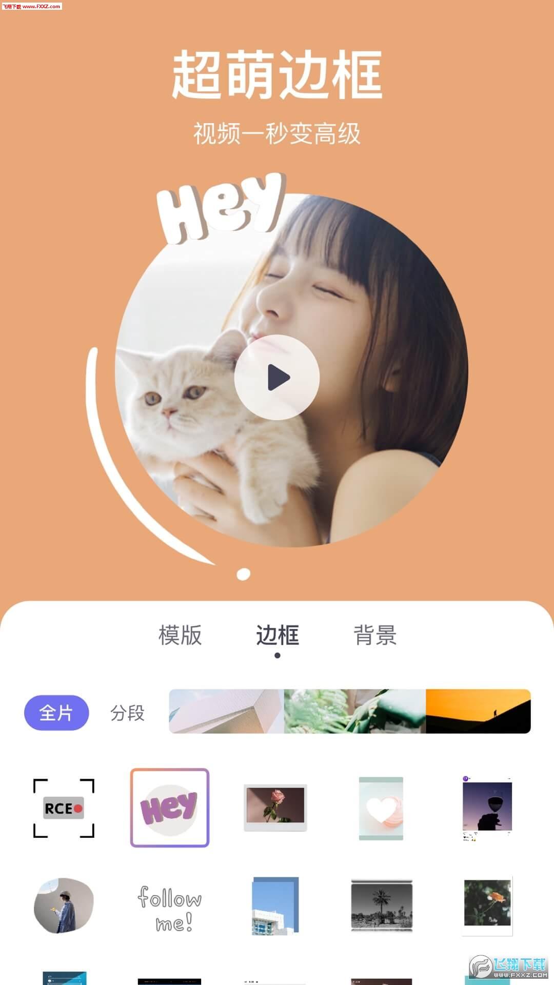 剪萌app安卓版3.0.051截图2