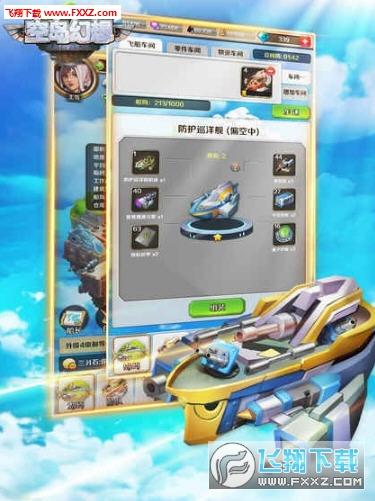 空岛幻想最新版22.0截图0