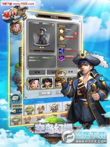 空岛幻想最新版22.0截图1