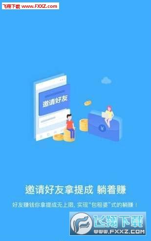 趣养羊app安卓版1.1截图1