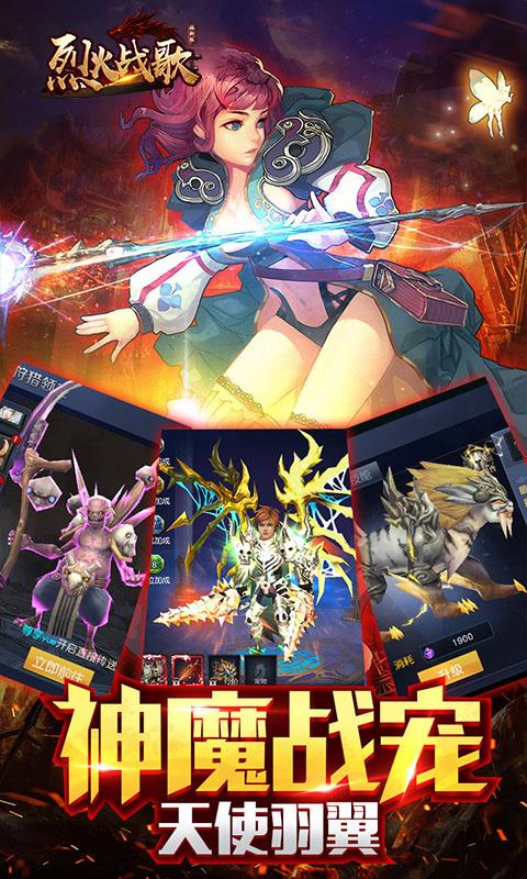 烈火战歌官网版0.0.6截图1
