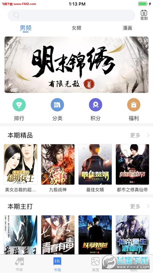 香狸文学appv1.1.0截图0