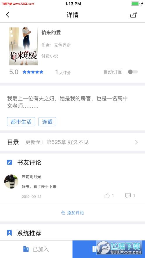 香狸文学appv1.1.0截图1
