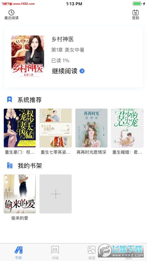 香狸文学appv1.1.0截图2