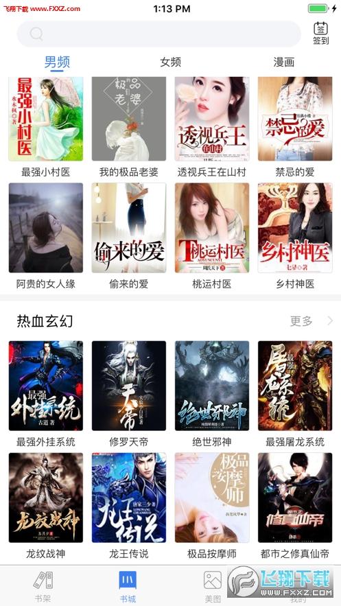香狸文学appv1.1.0截图3