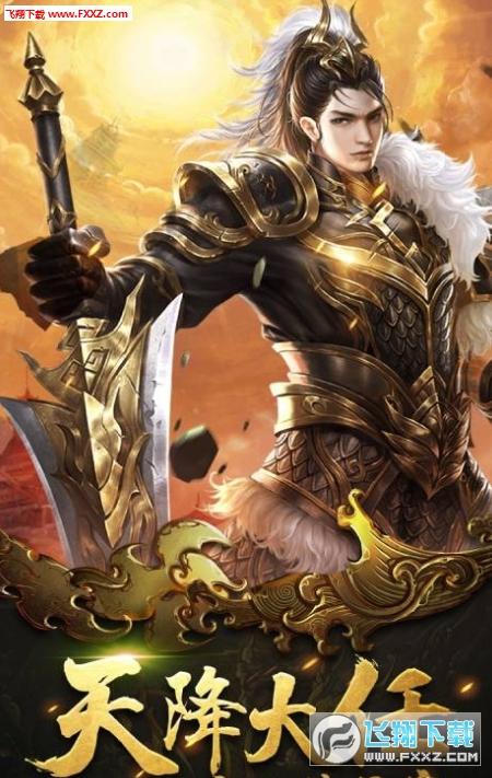 噬剑情缘手游1.0截图1