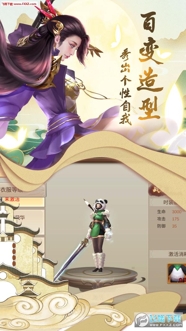 剑仙轩辕志九游1.0.2截图1