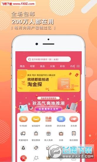 淘金探赚钱手机版v1.0截图0