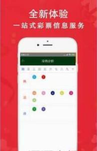 8222彩票手机版v1.0 安卓版截图2