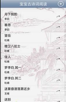 宝宝古诗词阅读1.0.0.1011截图1