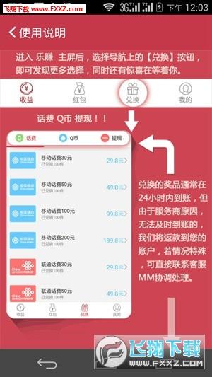 乐赚锁屏安卓版appv1.0截图0