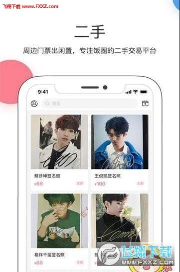 桃叭app1.0.3截图0