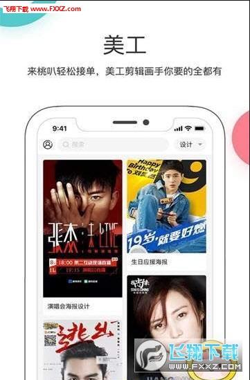 桃叭app1.0.3截图1