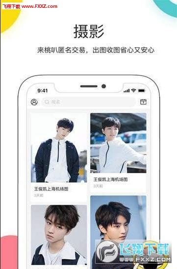 桃叭app1.0.3截图2