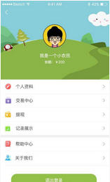 羞花农场app安卓版v1.0.0截图1