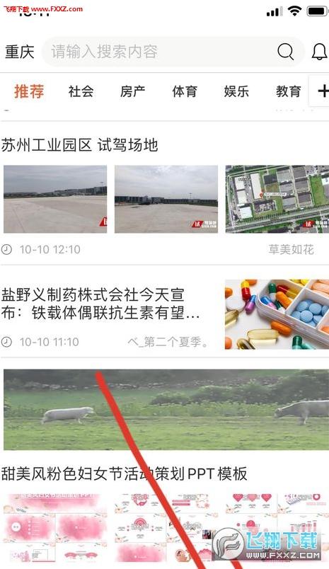 分享有云app手机版1.0.0截图2