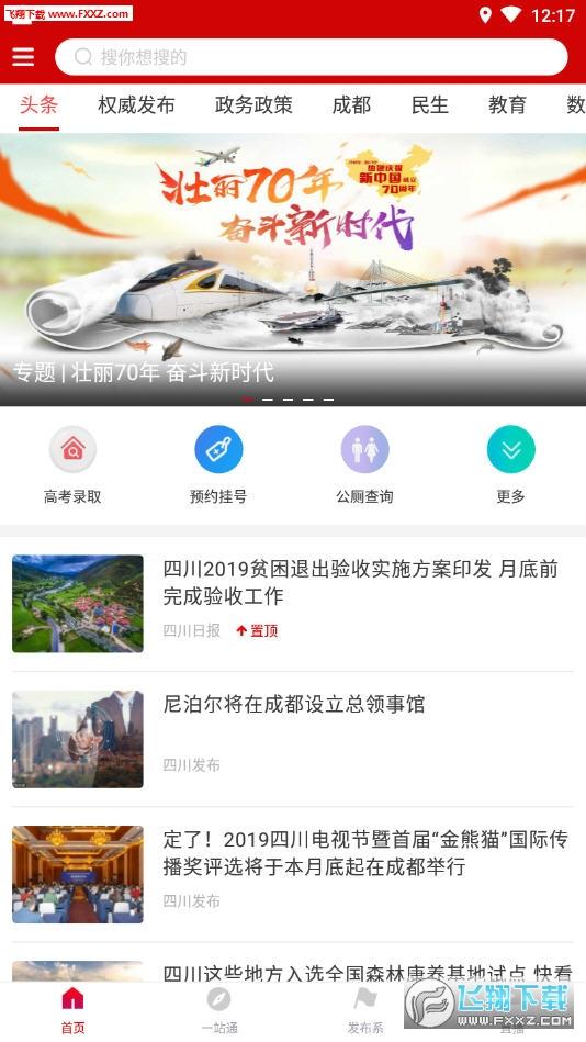 四川发布app6.6截图0
