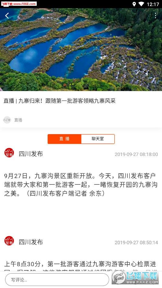 四川发布app6.6截图2