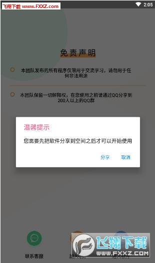诺基亚短信生成app1.0截图2