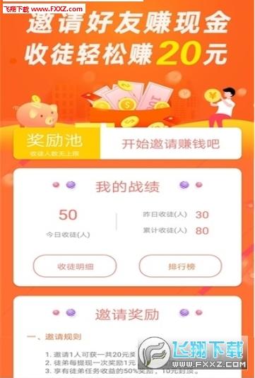 彩虹岛app接单软件1.2.3截图1