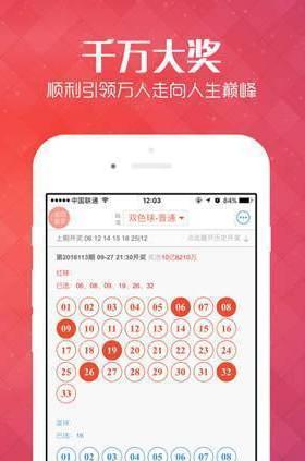 大有彩票appv1.0截图1