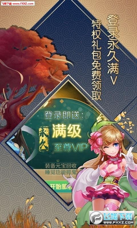 仙灵世界仙游奇缘内购商城版1.0截图0
