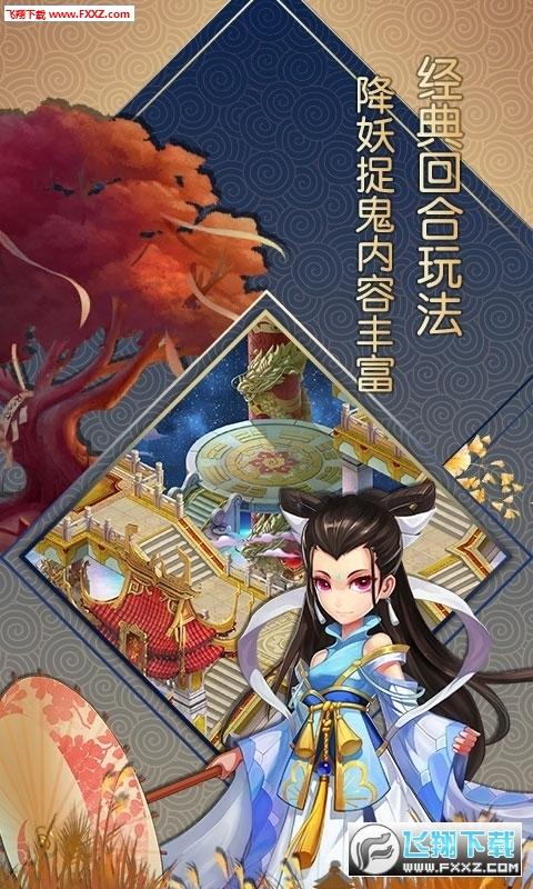 仙灵世界仙游奇缘内购商城版1.0截图2